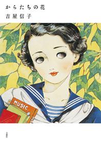 株)文遊社|書籍詳細 からたちの花 吉屋信子少女小説集1
